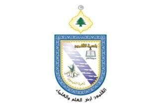 [Municipality of Kalamoun (Lebanon)]