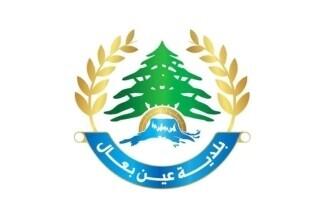 [Municipality of Ain Baal (Lebanon)]