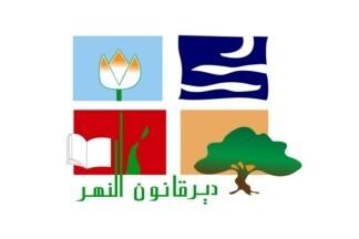 [Municipality of Deir Qanoun En Nahr (Lebanon)]