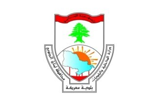 [Municipality of Maarakeh (Lebanon)]