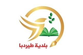 [Municipality of Tayr Debba (Lebanon)]